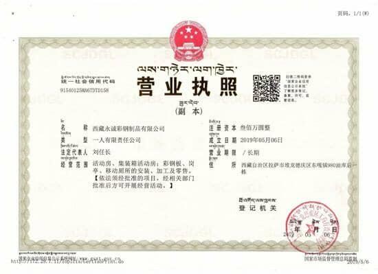 集装箱活动房营业执照