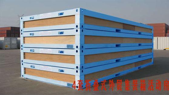 压缩打包的外贸集装箱活动房图