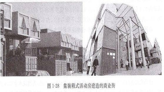 集装箱式活动房建造的商业街图
