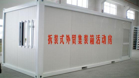 组装完好的外贸集装箱活动房图