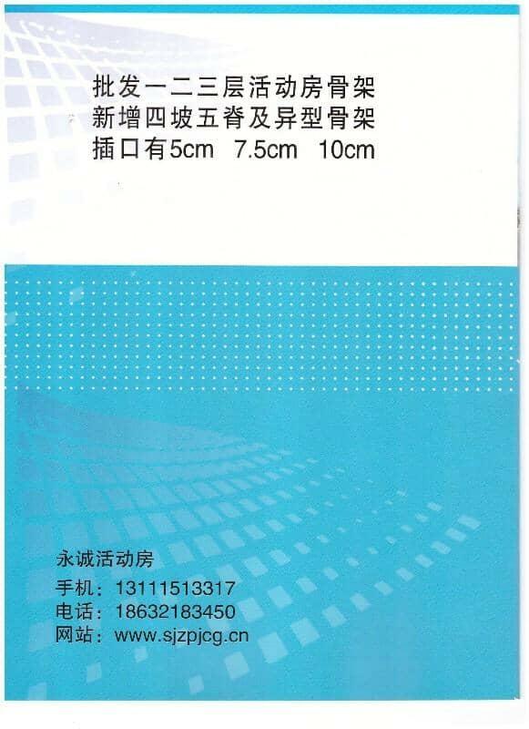 永诚彩钢活动房企业宣传册