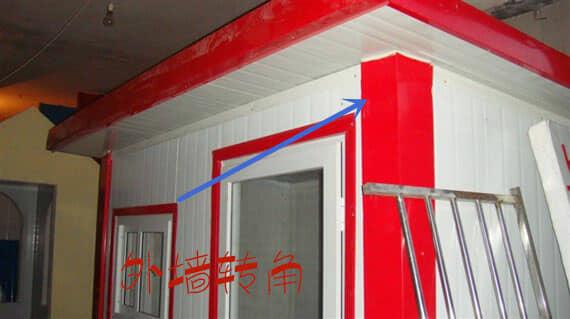 彩钢板房90度外墙转角图