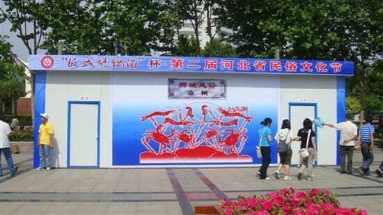 板城烧锅酒 第二届河北省民俗文化节沧州狮城风俗馆图