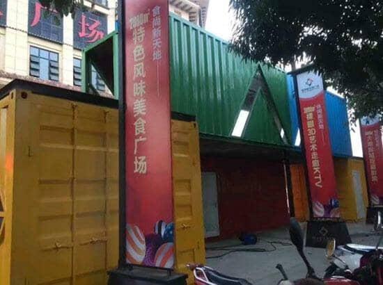 集装箱活动房美食街