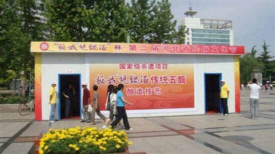 板城烧锅酒杯 第二届河北省民俗文化节图