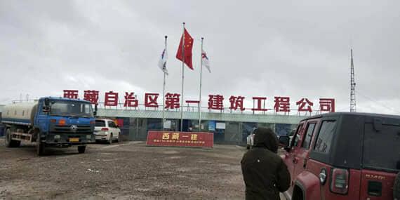 西藏一建工地项目部